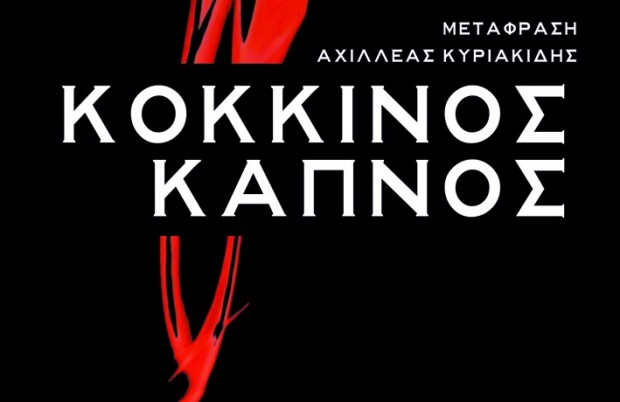 kokkinos-kapnos-ekswf-jpeg-1